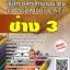 แนวข้อสอบ ช่าง 3 บริษัท กสท โทรคมนาคม จำกัด (มหาชน) (CAT) thumbnail 1