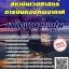 สรุปแนวข้อสอบ(พร้อมเฉลย) พนักงานช่างปูน สถาบันเวชศาสตร์การบินกองทัพอากาศ thumbnail 1