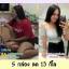 Luk Sam Rong ลูกสำรองลดน้ำหนัก แอลฟิน by ลูกสำรอง 10 แคปซูล thumbnail 6