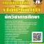 แนวข้อสอบ นักวิชาการศึกษา มหาวิทยาลัยราชภัฏธนบุรี thumbnail 1