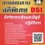 ((ออกตรง))แนวข้อสอบ นักวิชาการเงินและบัญชีปฏิบัติการ กรมสอบสวนคดีพิเศษ DSI thumbnail 1