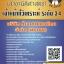 แนวข้อสอบ เจ้าหน้าที่วิเคราะห์ ระดับ 3-4 (สาขานิติศาสตร์) บริษัท ท่าอากาศยานไทย จำกัด (มหาชน) thumbnail 1