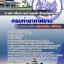 แนวข้อสอบเจ้าหน้าที่ตรวจอาวุธและวัตถุอันตราย กรมท่าอากาศยาน thumbnail 1