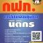 โหลดแนวข้อสอบ นิติกร การไฟฟ้าส่วนภูมิภาค (กฟภ.) thumbnail 1