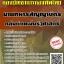 แนวข้อสอบ นายทหารสัญญาบัตร กลุ่มตำแหน่งรัฐศาสตร์ กองบัญชาการกองทัพไทย thumbnail 1
