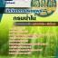 #เก็งแนวข้อสอบนักวิชาการเผยแพร่ กรมป่าไม้ thumbnail 1