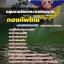 เก็งแนวข้อสอบกองบัญชาการกองทัพไทย กลุ่มงานรักษาความปลอดภัย 2560 thumbnail 1