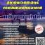สรุปแนวข้อสอบ(พร้อมเฉลย) พนักงานช่างไฟฟ้า สถาบันเวชศาสตร์การบินกองทัพอากาศ thumbnail 1