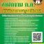 [DOWNLOAD]แนวข้อสอบ นักวิชาการสุขาภิบาลปฏิบัติการ สํานักงานคณะกรรมการข้าราชการกรุงเทพมหานคร (สํานักงาน ก.ก.) thumbnail 1