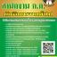 [คู่มือเตรียมสอบ]แนวข้อสอบ นักจัดการงานทั่วไป สํานักงานคณะกรรมการข้าราชการกรุงเทพมหานคร (สํานักงาน ก.ก.) thumbnail 1