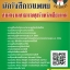 [คู่มือเตรียมสอบ]แนวข้อสอบ นักรังสีการแพทย์ สํานักงานสาธารณสุขจังหวัดเชียงใหม่ thumbnail 1