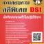 [พร้อมเฉลย] แนวข้อสอบ นักจัดการงานทั่วไปปฏิบัติการ กรมสอบสวนคดีพิเศษ DSI thumbnail 1