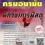 สรุปแนวข้อสอบ(พร้อมเฉลย) นักวิชาการพัสดุ กรมอนามัย thumbnail 1