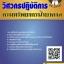 [[ฉบับปรับปรุง]]แนวข้อสอบ วิศวกรปฎิบัติการ กรมทรัพยากรน้ำบาดาล thumbnail 1