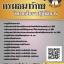 ((ตรงประเด็น))แนวข้อสอบ วิศวกรโยธาปฏิบัติการ กรมธนารักษ์ thumbnail 1