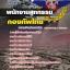 เก็งแนวข้อสอบกองบัญชาการกองทัพไทย พนักงานสูทกรรม thumbnail 1