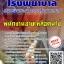 สรุปแนวข้อสอบ(พร้อมเฉลย) พนักงานช่วยเหลือคนไข้ โรงพยาบาลสมเด็จพระเจ้าตากสินมหาราช thumbnail 1