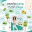 Praya by LB ไปรยาบายแอลบี 30 แคปซูล thumbnail 4