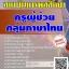 แนวข้อสอบ ครูผู้ช่วย กลุ่มภาษาไทย สถาบันการพลศึกษา thumbnail 1