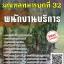 แนวข้อสอบ พนักงานบริการ มณฑลทหารบกที่ 32 thumbnail 1