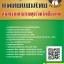 [คู่มือเตรียมสอบ]แนวข้อสอบ แพทย์แผนไทย สํานักงานสาธารณสุขจังหวัดเชียงใหม่ thumbnail 1