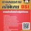 [เตรียมสอบ]แนวข้อสอบ นายช่างไฟฟ้าปฏิบัติงาน กรมสอบสวนคดีพิเศษ DSI thumbnail 1