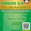 [ตรงประเด็น]แนวข้อสอบ นักวิเทศสัมพันธ์ปฏิบัติการ สํานักงานคณะกรรมการข้าราชการกรุงเทพมหานคร (สํานักงาน ก.ก.) thumbnail 1