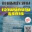 แนวข้อสอบ(งานราชการ) เจ้าพนักงานธุรการ กรมชลประทาน พร้อมเฉลย thumbnail 1