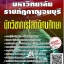 (((อัพเดทล่าสุด)))แนวข้อสอบ นักวิชาการโสตทัศนศึกษา มหาวิทยาลัยราชภัฏกาญจนบุรี thumbnail 1