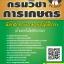 แนวข้อสอบ นักวิชาการเกษตรปฏิบัติการ (ด้านเทคโนโลยีชีวภาพ) กรมวิชาการเกษตร thumbnail 1