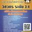 แนวข้อสอบ วิศวกร ระดับ 3-4 (วิศวกรรมไฟฟ้ากำลัง) บริษัท ท่าอากาศยานไทย จำกัด (มหาชน) thumbnail 1