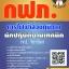 แนวข้อสอบ นักปฏิบัติงานเทคนิค (จป. วิชาชีพ) การไฟฟ้าส่วนภูมิภาค (กฟภ.) thumbnail 1