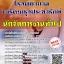 สรุปแนวข้อสอบ(พร้อมเฉลย) นักจัดการงานทั่วไป โรงพยาบาลเจริญกรุงประชารักษ์ thumbnail 1