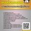 [อัพเดทล่าสุด]แนวข้อสอบ เจ้าพนักงานขนส่งปฏิบัติงาน กรมท่าอากาศยาน thumbnail 1