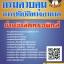 [ตรงประเด็น]แนวข้อสอบ ช่างอิเล็กทรอนิกส์ กรมควบคุมการปฏิบัติทางอากาศ thumbnail 1