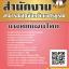 >>จัดเต็ม<<แนวข้อสอบ แพทย์แผนไทย สำนักงานสาธารณสุขจังหวัดเพชรบูรณ์ thumbnail 1