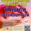 สรุปแนวข้อสอบ(พร้อมเฉลย) นักวิชาการตรวจสอบภายใน สำนักงานคณะกรรมการอาหารและยา (อย.) thumbnail 1