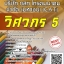แนวข้อสอบ วิศวกร 5 บริษัท กสท โทรคมนาคม จำกัด (มหาชน) (CAT) thumbnail 1