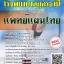 แนวข้อสอบ แพทย์แผนไทย โรงพยาบาลอุดรธานี thumbnail 1