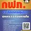 แนวข้อสอบ นักตรวจสอบภายใน การไฟฟ้าส่วนภูมิภาค (กฟภ.) thumbnail 1