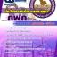 เก็งแนวข้อสอบนักวิเคราะห์นโยบายและแผน กฟภ. การไฟฟ้าส่วนภูมิภาค thumbnail 1