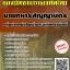 แนวข้อสอบ นายทหารสัญญาบัตร กลุ่มตำแหน่งไฟฟ้าและอิเล็กทรอนิกส์ กองบัญชาการกองทัพไทย thumbnail 1