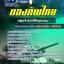 เก็งแนวข้อสอบกลุ่มเจ้าหน้าที่ทันตกรรม กองบัญชาการกองทัพไทย thumbnail 1