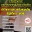 แนวข้อสอบ นักวิชาการตรวจเงินแผ่นดินปฏิบัติการ (บัญชี) สำนักงานการตรวจเงินแผ่นดิน thumbnail 1
