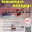 สรุปแนวข้อสอบ(พร้อมเฉลย) เจ้าพนักงานการเงินและบัญชี โรงพยาบาลศรีธัญญา thumbnail 1