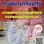 สรุปแนวข้อสอบ(พร้อมเฉลย) เจ้าพนักงานวิทยาศาสตร์การแพทย์ปฏิบัติงาน โรงพยาบาลชัยภูมิ thumbnail 1