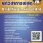 ((ตรงประเด็น))แนวข้อสอบ นักวิชาการพัสดุ (ปริญญาตรี ) กรมทรัพยากรน้ำบาดาล thumbnail 1