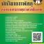 [คู่มือเตรียมสอบ]แนวข้อสอบ นักวิชาการพัสดุ สํานักงานสาธารณสุขจังหวัดเชียงใหม่ thumbnail 1