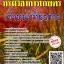 สรุปแนวข้อสอบ(พร้อมเฉลย) เจ้าหน้าที่ธุรการ กรมวิชาการเกษตร thumbnail 1