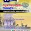 เก็งแนวข้อสอบกลุ่มตำแหน่งวิศวกรโยธา กองบัญชาการกองทัพไทย
